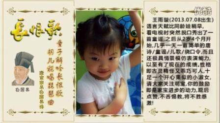 两岁幼儿背诵850字的《长恨歌》