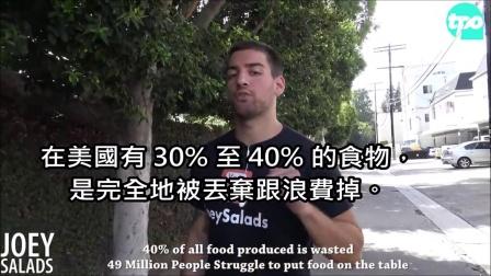 美国人,浪费食物吗?那些天天拿美国人品来教育我们也看看,