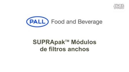 PALL SUPRApak™用于啤酒和饮料的过滤