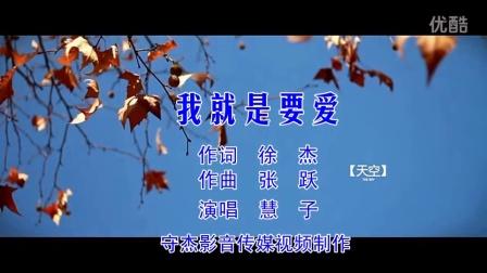 慧子-我就是要爱(KTV)