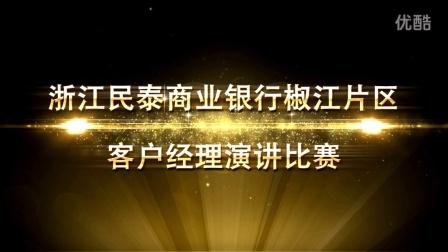 2016客户经理演讲比赛(浙江民泰商业银行椒江片区)