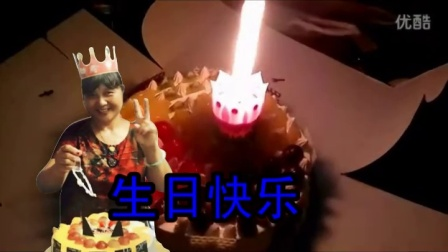 祝您生日快乐