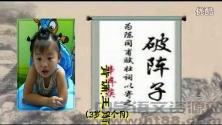 十一国庆特辑:满江红、念奴娇赤壁怀古、破阵子为陈同甫赋壮词以寄之三岁妮妮背诵