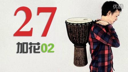 约珥的手鼓教室 27 加花练习02