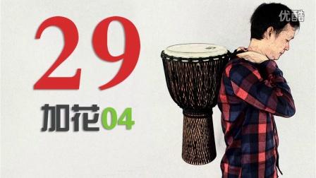 约珥的手鼓教室 29 加花练习04