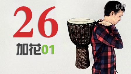 约珥的手鼓教室 26 加花练习01