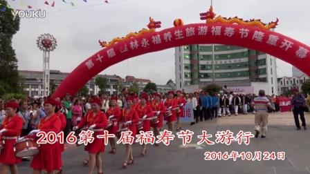 2016中国桂林永福福寿节活动之一大游行