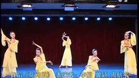 古典舞:花间俏.mp4