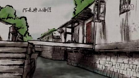【中国学生动画作品】阿长与山海经