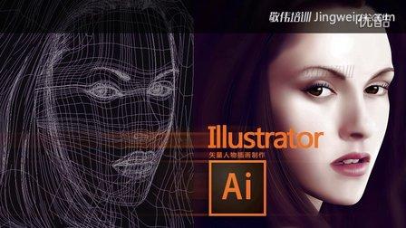 敬伟AI-C20矢量人物插画