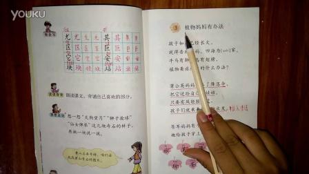 二年级语文上册 培优课堂 4.植物妈妈有办法 课文易解