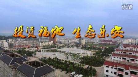 乐安县招商宣传片!