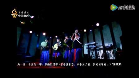 《行者音乐汇》2013彝历新年特别节目