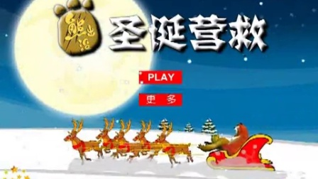 熊出没 熊出没圣诞营救 熊大熊二驾驶着圣诞老人的驯鹿雪撬救小动物