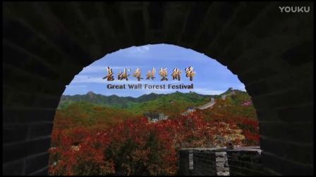 长城森林艺术节宣传片2016