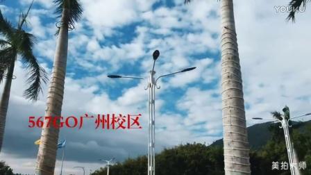 567GO国际健身学院广州校区教练培训