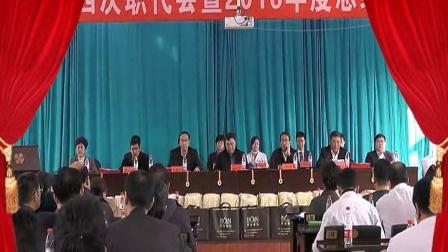 六届四次职工代表大会暨2016年度总结大会