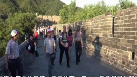 北京之旅 B 登长城 观鸟巢