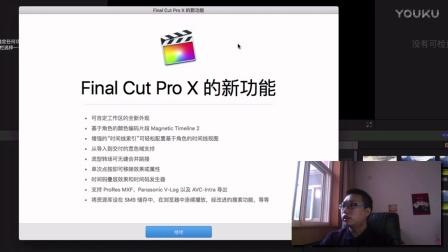 Final Cut Pro X 中文免费教程