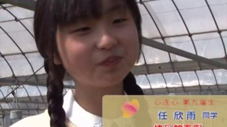 """心连心第九期 第7回 """"快乐的春假"""""""