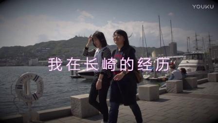 """心连心第十期 第8回 """"我在长崎的经历"""""""