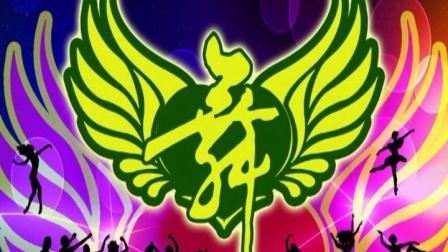 《铁扇雄风》灵犀舞蹈