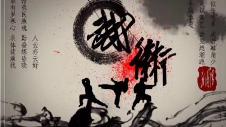 《中国功夫》灵犀武术