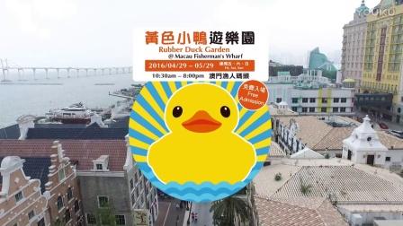 黃色小鴨遊樂園活動焦點