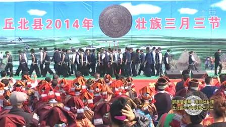 丘北县壮族三月三开幕式