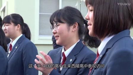 """心连心第11期 第4回""""我是日本的高中生!"""""""