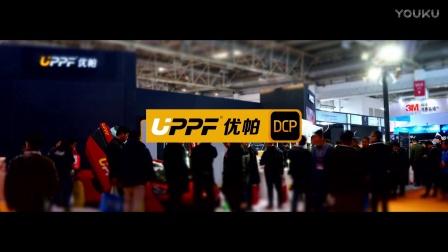 UPPF优帕&威固2017雅森展精彩回顾