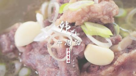 菲尝菜谱:韩式牛肉尾汤