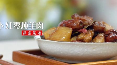 菲尝菜谱:萝卜红枣炖羊肉
