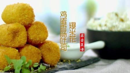 菲尝菜谱:爆米花&鸡蛋香肠土司