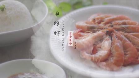 菲尝菜谱:白灼虾