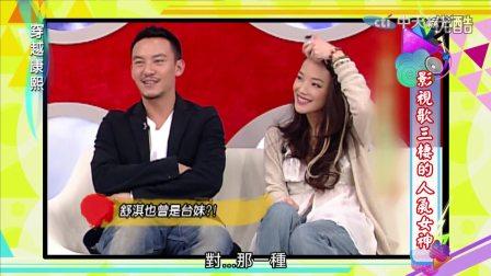 2016.10.21《穿越康熙》影视歌三栖的人气女神