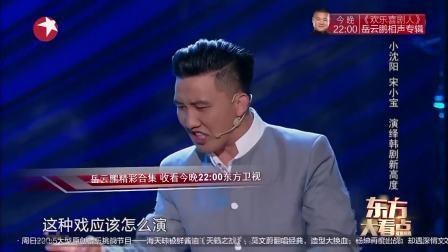 《欢乐喜剧人》宋小宝爆笑小品集锦