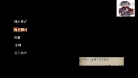 【贪玩熊】《进击的泰坦》第1期游戏流程解说