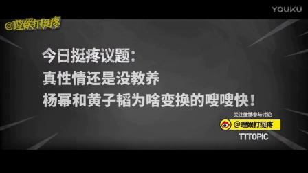 【理娱打挺疼】【第75期】杨幂和黄子韬的风评都是咋反转的?