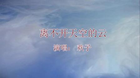 阿刚制作  七夕情  离不开天空的云