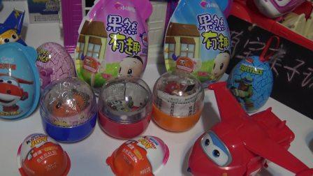 神奇扭扭蛋 奇趣蛋玩具视频 早教亲自玩具