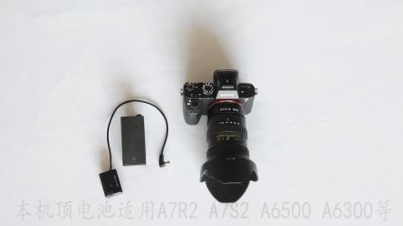 索尼A7R2 A7S2 A7系列专用大容量移动电源