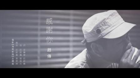 感谢妳 - 赵传 (《海墘新路》电影主题曲)