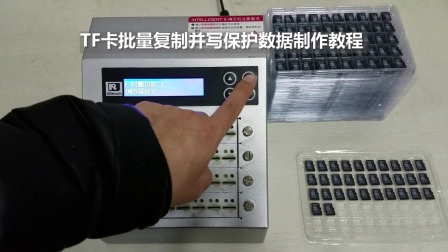 佑华MS-B9321G防删除TF卡拷贝机 Micro SD卡一键写保护 防格式化