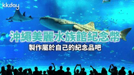 KKday【日本超級攻略】沖繩美麗水族館紀念幣.mp4