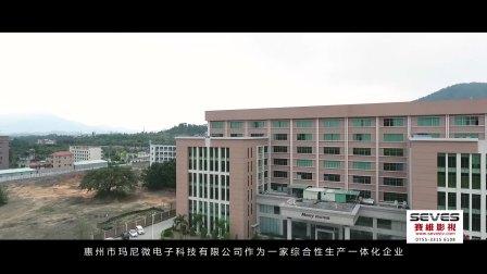 深圳企业宣传片-玛尼微电子宣传片(中文版)-深圳赛维影视
