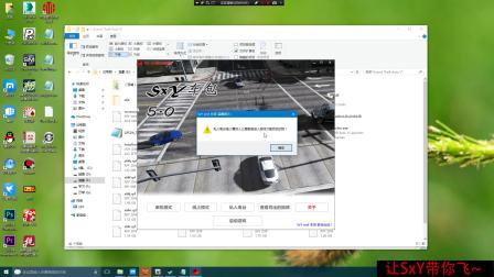 【小白必看】SxY车GTA5包5.0(下)-安装mod使用教程、解决跳出