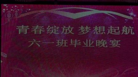 广州增城新康小学六年(1)班毕业晚宴