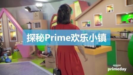#Prime一下#探秘Prime欢乐小镇