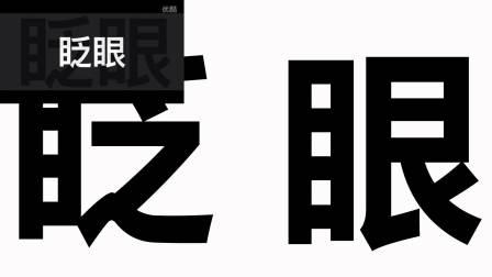 仿苹果优酷频道快闪宣传片